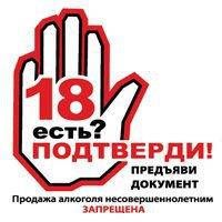 В Омске прошла всероссийская акция «Есть 18? Подтверди!»