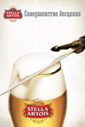 Рождение звезды Stella Artois на международном конкурсе барменов World Draught Masters