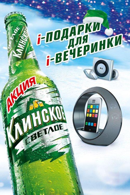 Нашествие Дедов Морозов Клинского с тысячами i-подарков